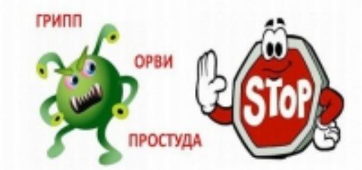 stop_orvi